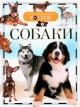 Собаки. Детская энциклопедия